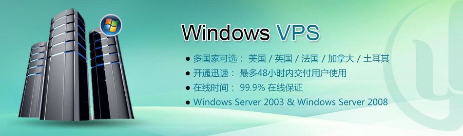 Windows VPS 主机