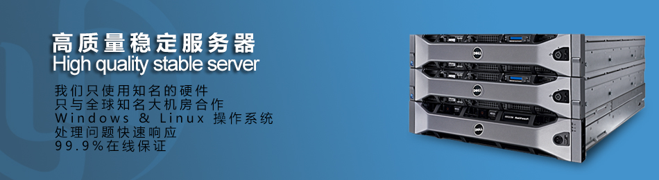 高质量稳定服务器High quality stable server